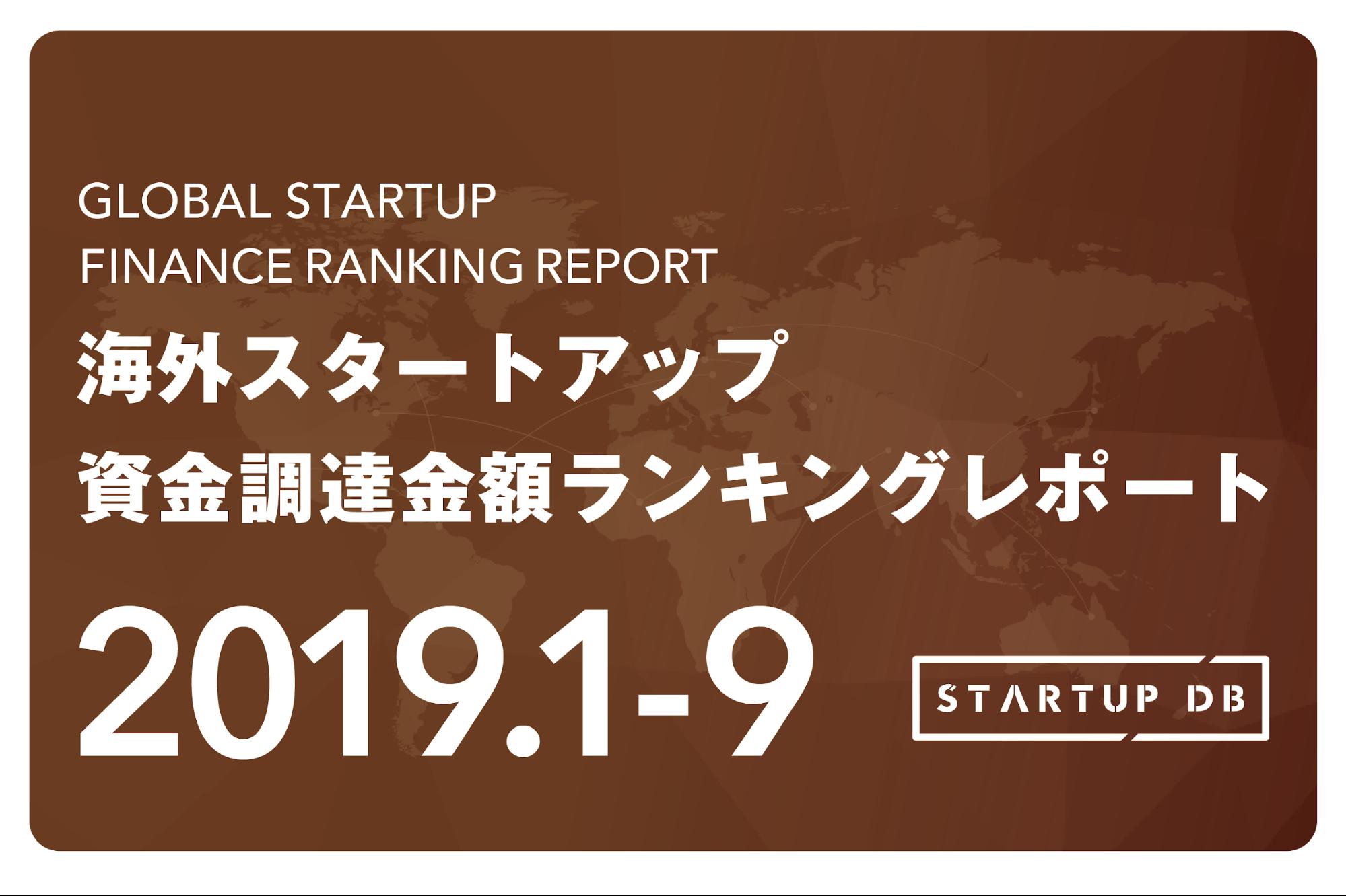 【STARTUP DB】調査結果 海外スタートアップ資金調達ランキング ソフトバンク・ビジョン・ファンドによる出資企業が多数ランクイン