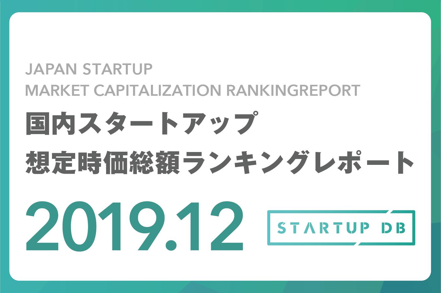 【STARTUP DB】調査結果 国内スタートアップ想定時価総額ランキング2019年12月 Googleが出資した「KARTE」運営のプレイド、新規ランクイン