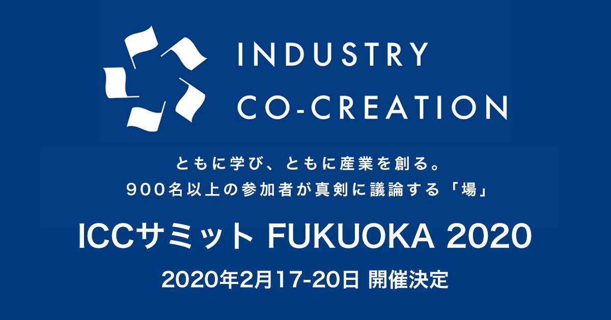 【イベント協賛】『Industry Co-Creation® (ICC) サミット FUKUOKA 2020』を協賛サポート。