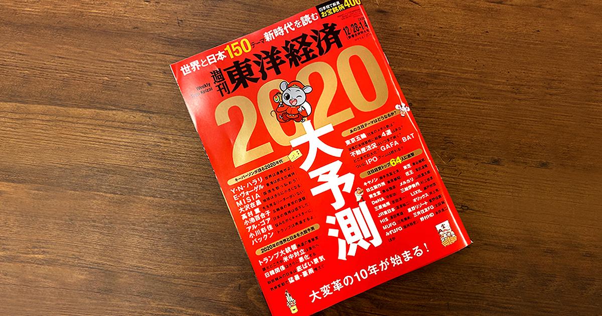 『週刊東洋経済』2020年1月4日号「2020大予測」特集に、STARTUP DBがデータ提供協力をしました。
