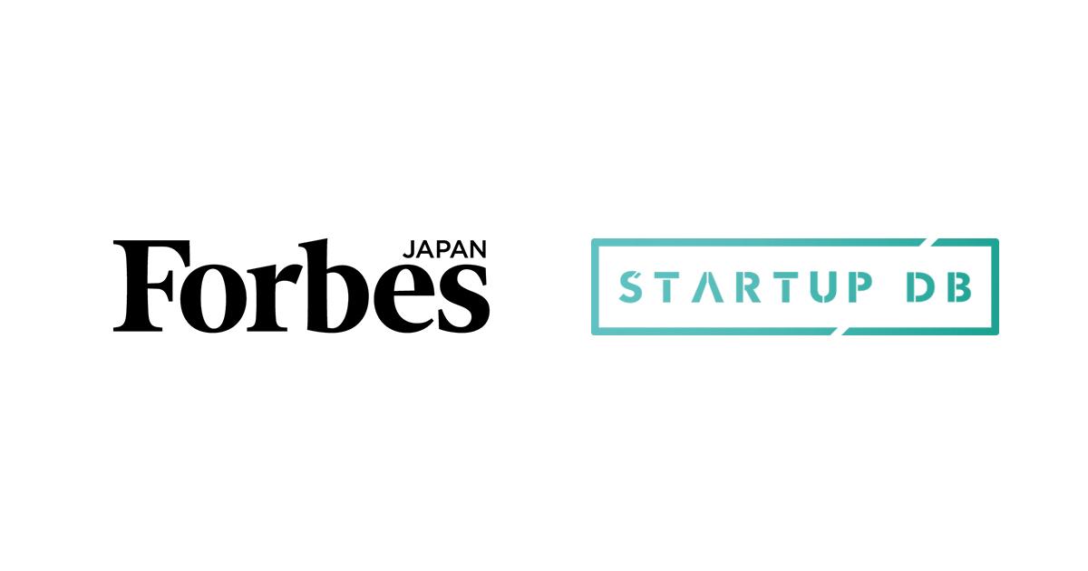 STARTUP DB、『Forbes JAPAN』とコンテンツ連携 スタートアップカテゴリーにて、記事データの提供を開始