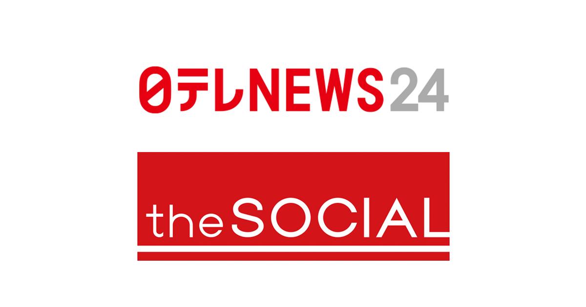 日テレNEWS24「the SOCIAL」に当社代表の志水雄一郎が出演いたしました