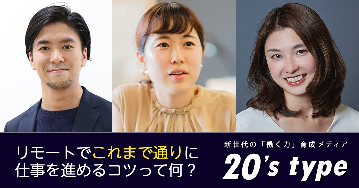 2020年5月8日公開 新世代の働く力育成メディア『20's type』の特集記事に、当社ヒューマンキャピタリスト近藤尚青が参加させていただきました。