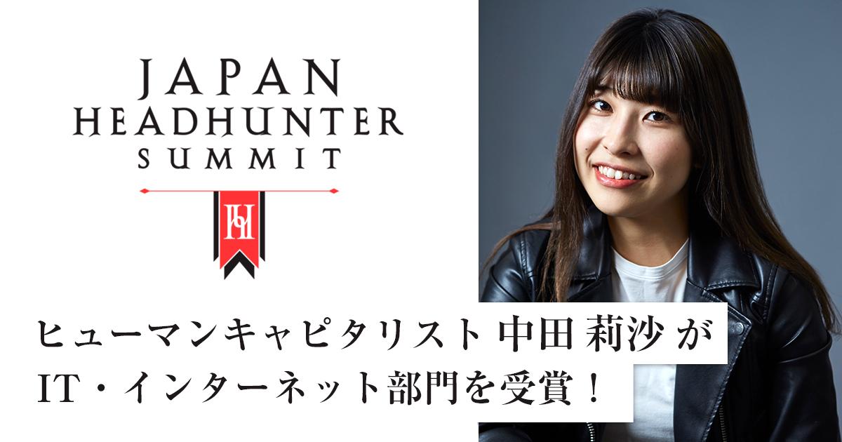 日本一のヘッドハンター「ヘッドハンター・オブ・ザ・イヤー」の発表にともない、 当社ヒューマンキャピタリスト 中田莉沙がIT・インターネット部門を受賞 約3,900名より厳選、総合的に高い評価を得て「MVP(IT・インターネット部門)」を獲得