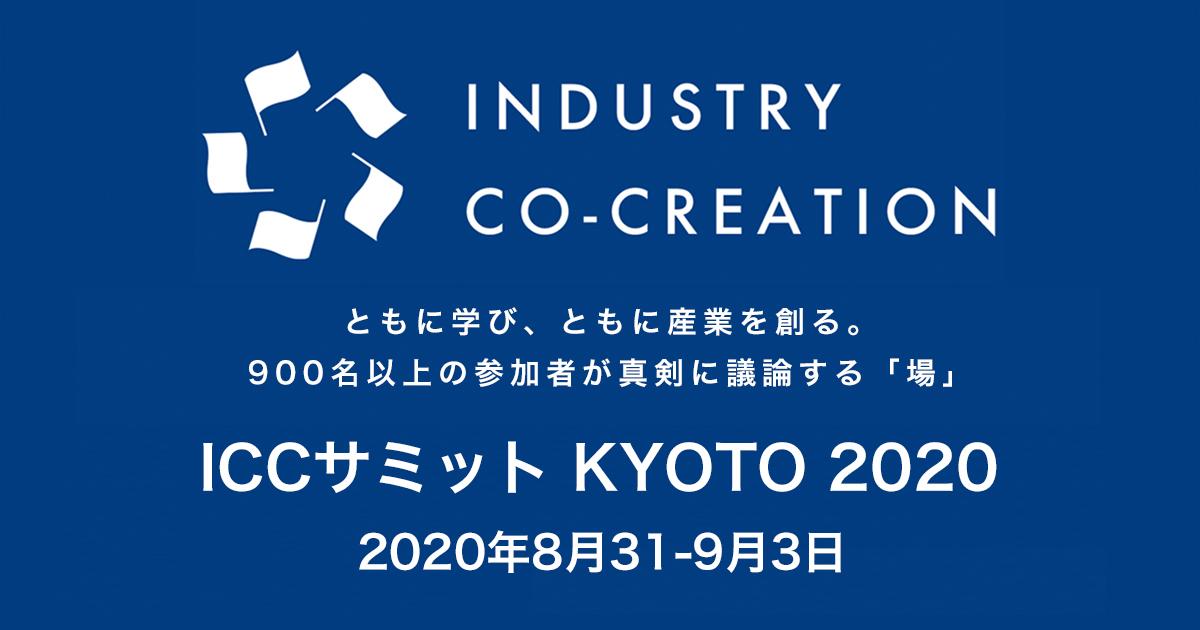 【イベント協賛】『Industry Co-Creation® (ICC) サミット KYOTO 2020』を協賛サポート。