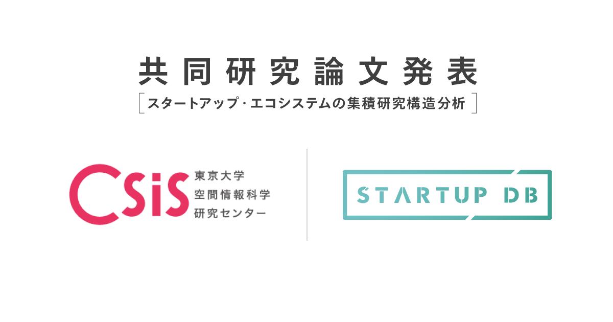 フォースタートアップス、東京大学と共同研究「東京23区におけるスタートアップ・エコシステムの集積研究構造分析」発表