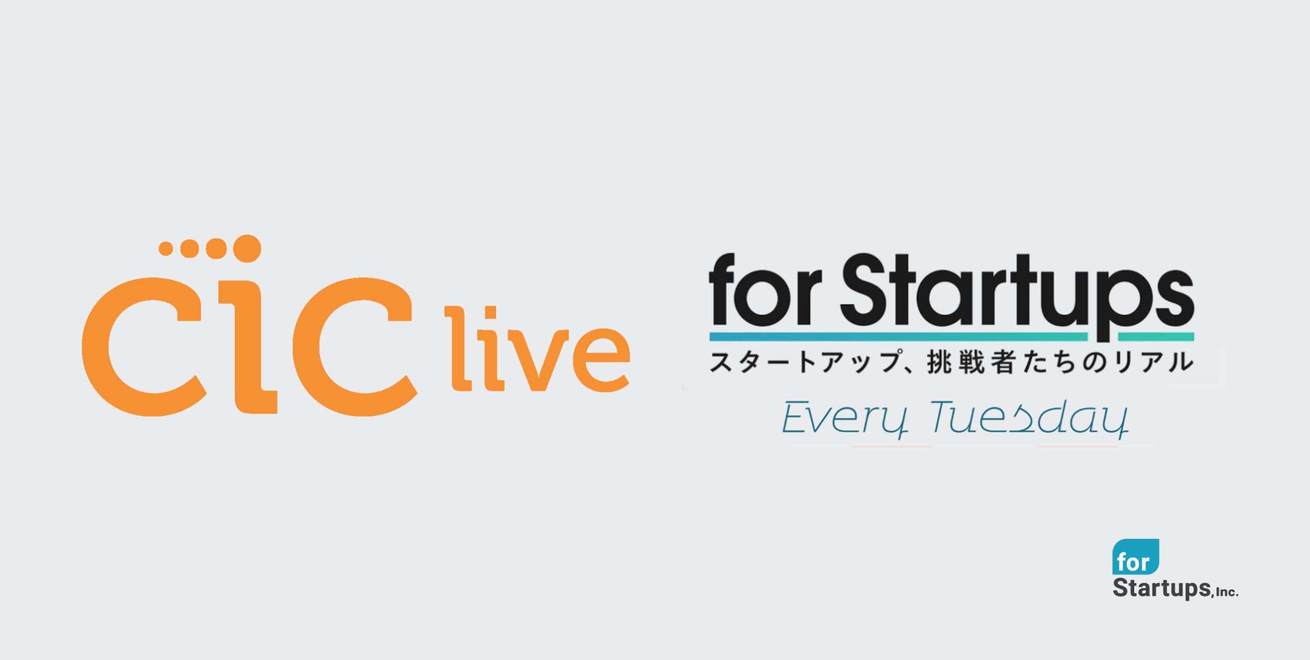 フォースタートアップス、オンラインラジオ配信「CIC LIVE」本格始動! 番組「for Startups - スタートアップ、挑戦者たちのリアル」