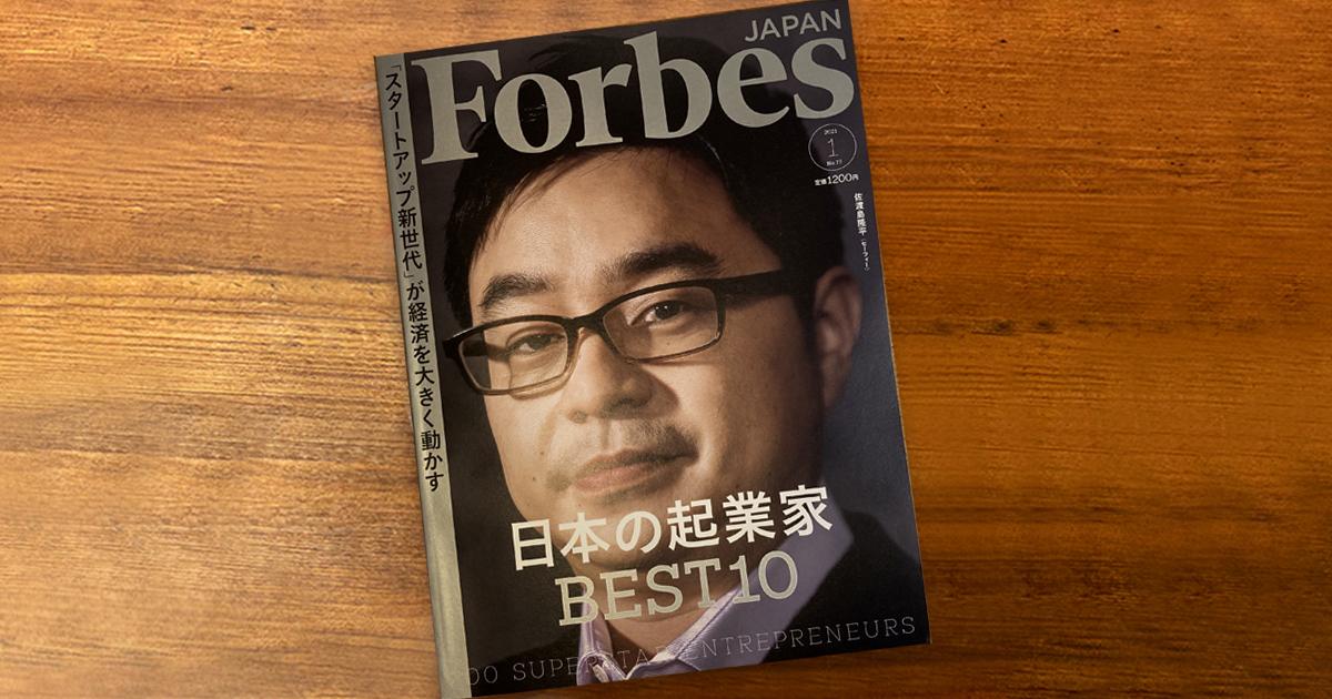 『Forbes』2020年11月25日発売「200 SUPERSTAR ENTREPRENEURS 日本の起業家ランキング 2021」に、STARTUP DBがデータ提供協力をしました。