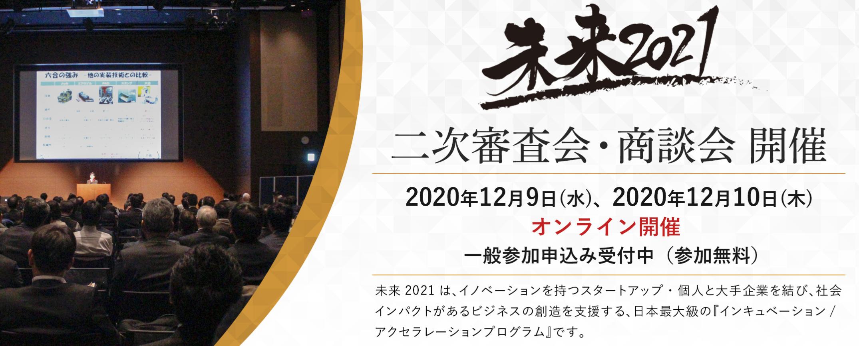 三井住友銀行主催、インキュベーション・アクセラレーションプログラム「未来2021 2次審査会」にて、当社 執行役員 中村 優太が登壇いたします