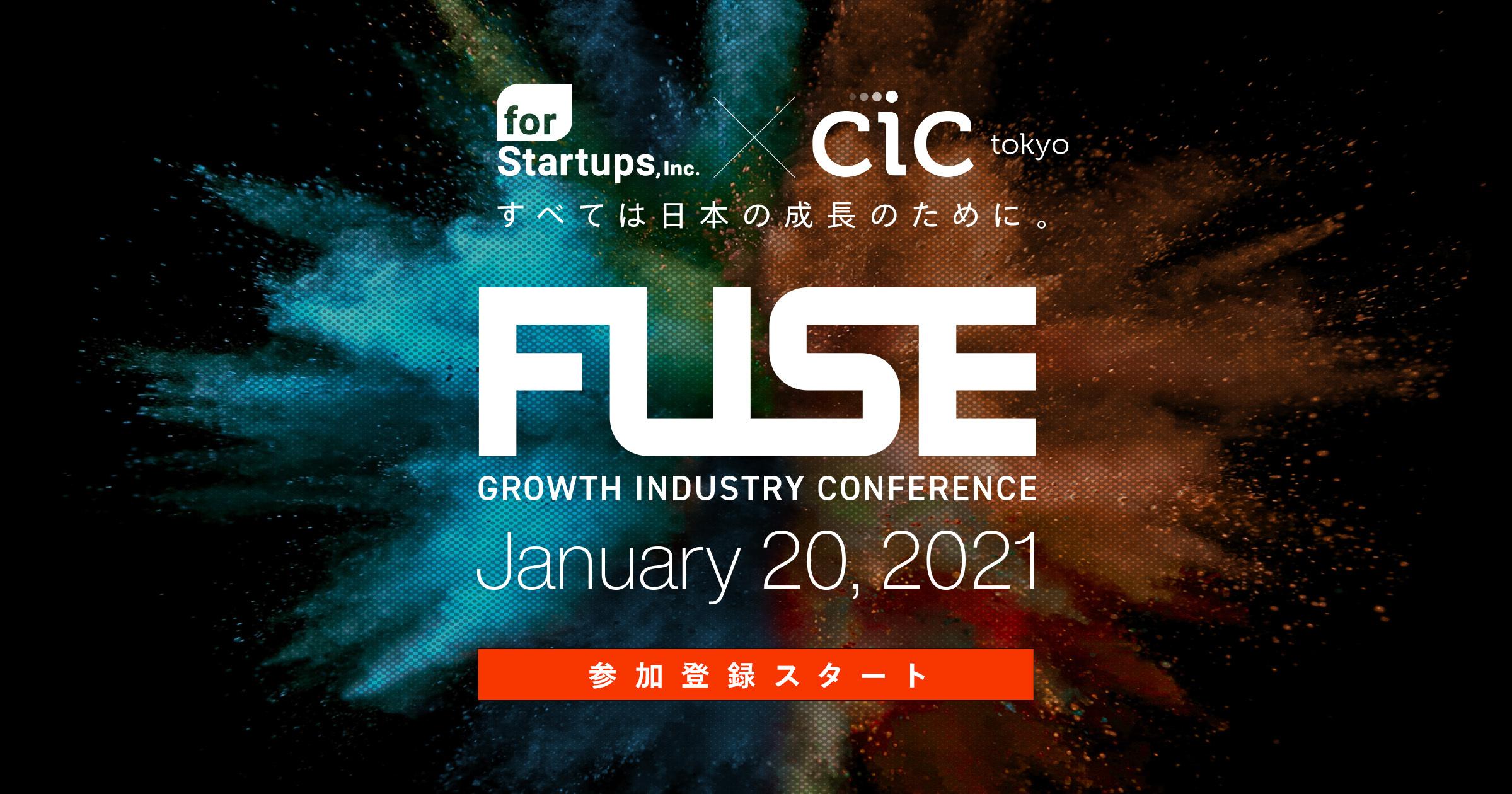 """すべては日本の成長のために。2021年1月20日開催 """"成長産業カンファレンス『FUSE』"""" 参加申込開始!"""