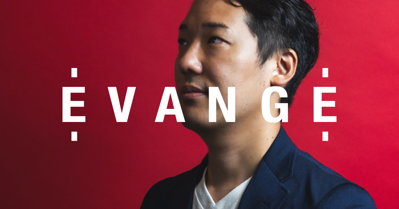 「EVANGE」記事公開 – 山本崇博 氏(株式会社ヤプリCMO)
