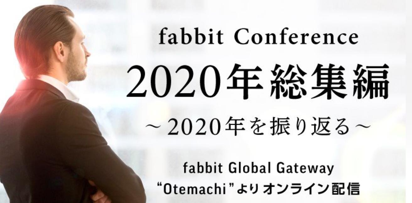 fabbit Conference 「2020年総集編 ~2020年を振り返る~」にて、当社代表 志水 雄一郎がオンラインにて登壇いたします