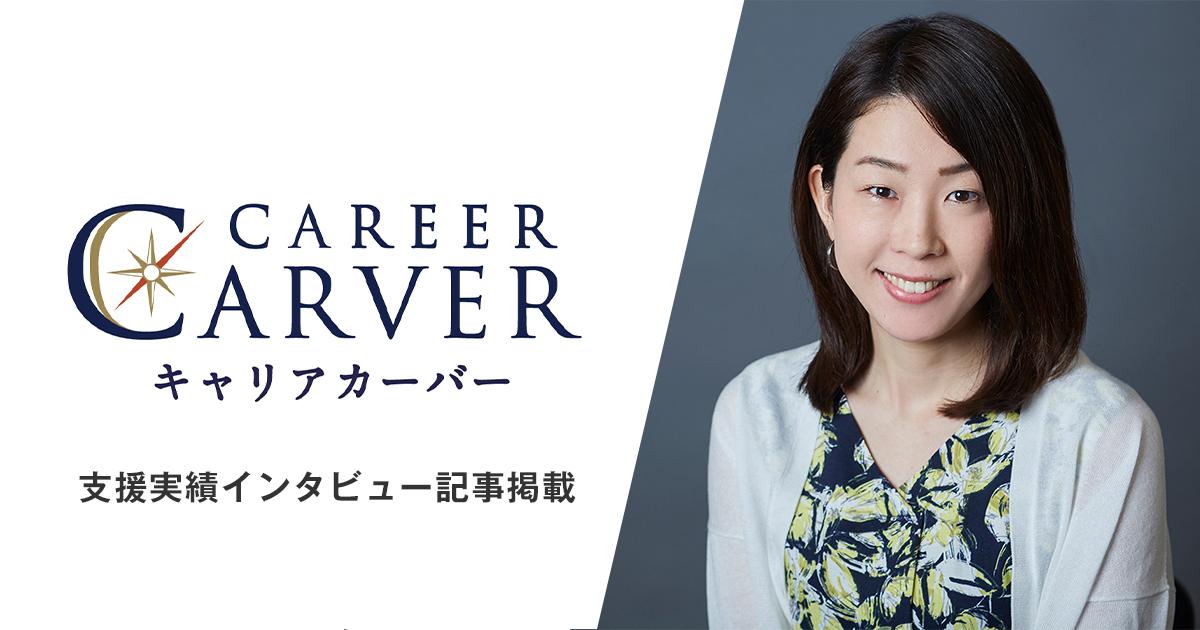 リクルートキャリア『キャリアカーバー』にて、当社ヒューマンキャピタリスト岡本麻以のインタビュー記事が掲載されました。