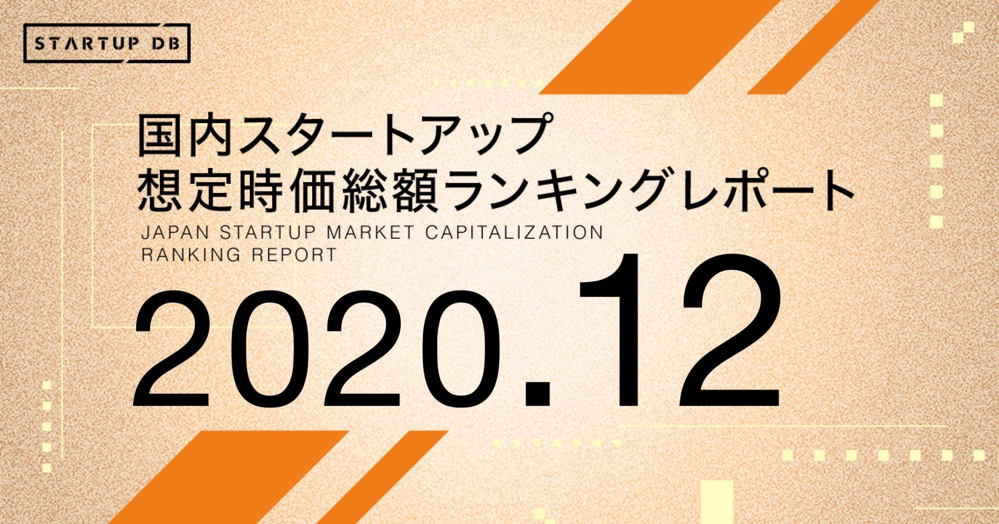 【STARTUP DB】調査結果 国内スタートアップ想定時価総額ランキング(2020年12月)