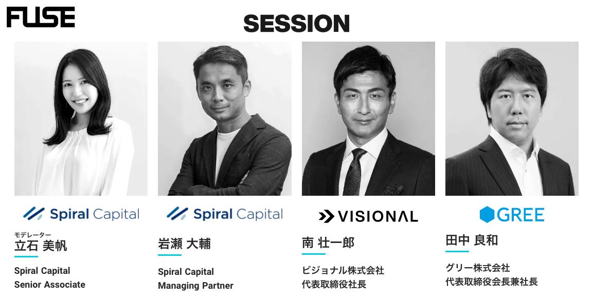 成長産業カンファレンス『FUSE』登壇企業第二弾を発表!