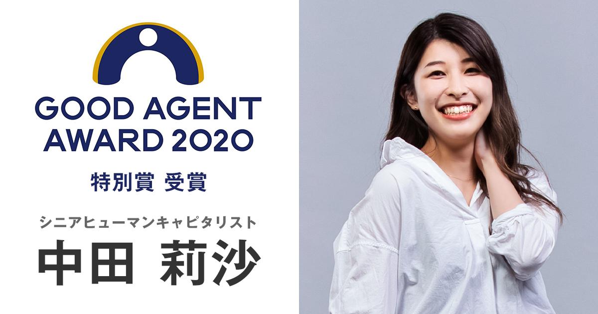 リクルートキャリア主催『GOOD AGENT AWARD 2020』特別賞受賞、当社ヒューマンキャピタリスト中田 莉沙のインタビュー記事が掲載されました。
