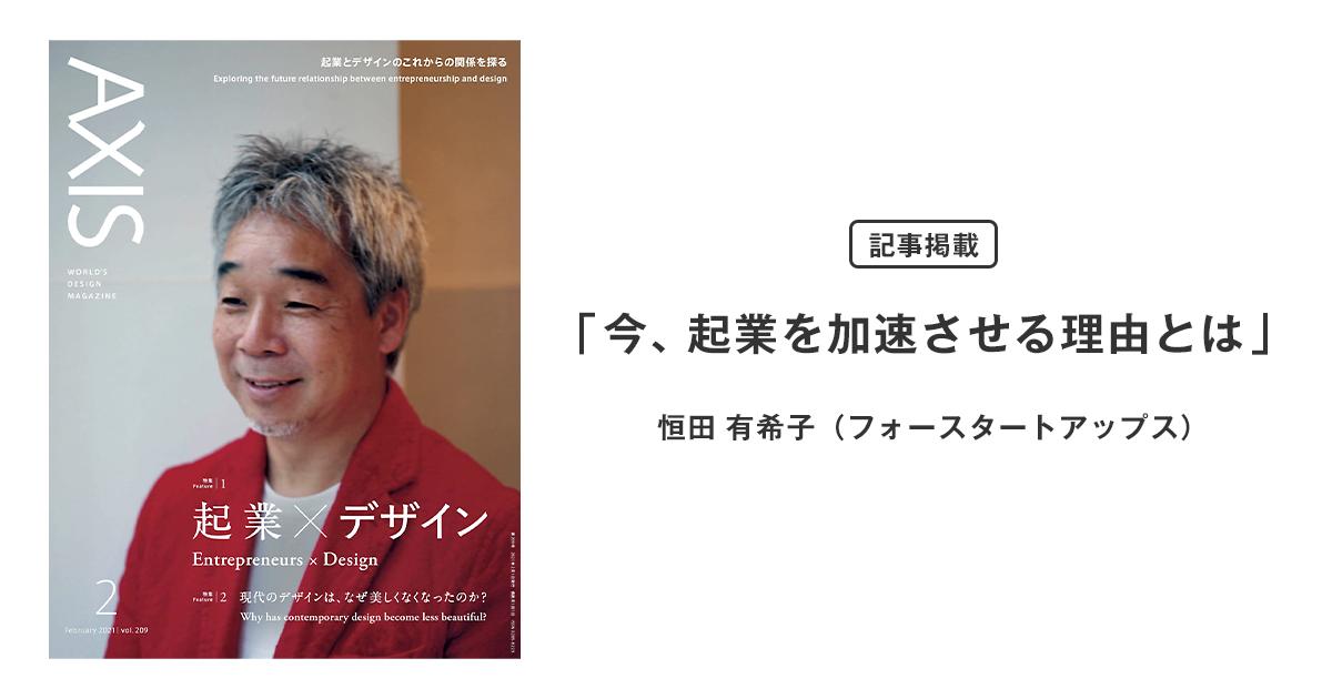 デザイン誌『AXIS』vol.209(2020年12月28日発売)に、当社取締役 恒田 有希子のインタビュー記事「今、起業を加速させる理由とは」が掲載されます。