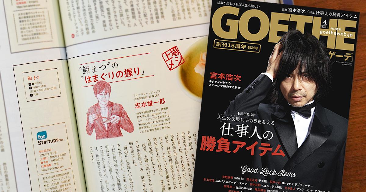 2021年2月25日発売 『GOETHE』4月号にて、当社代表 志水雄一郎が紹介されました。