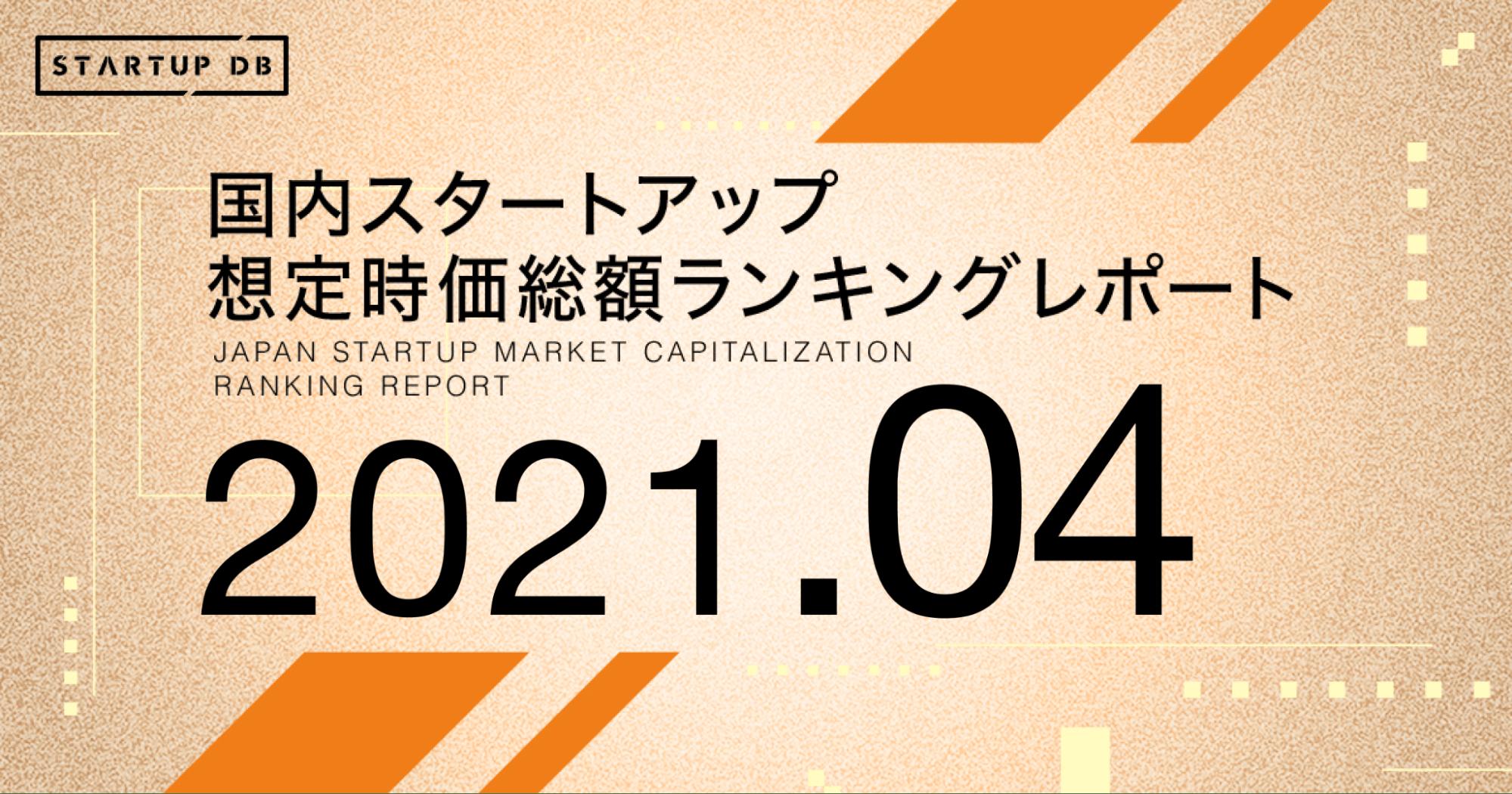 【STARTUP DB】調査結果 国内スタートアップ想定時価総額ランキング(2021年4月)