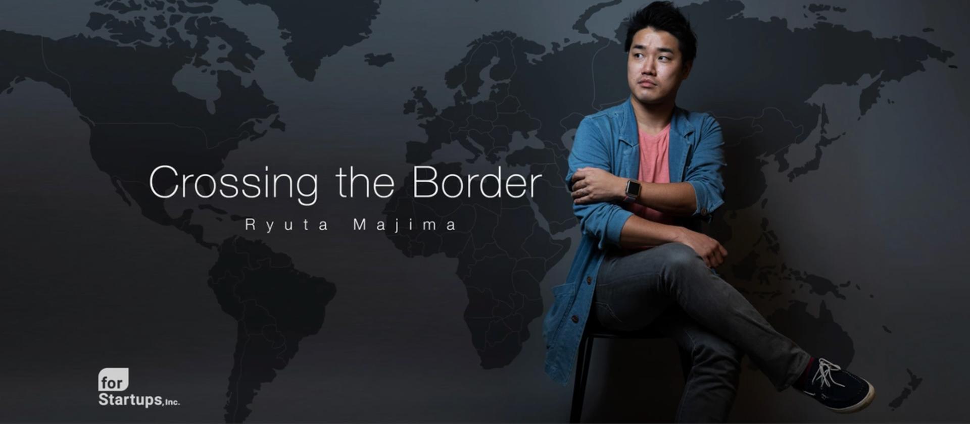 海外育ちのバックグラウンドを活かし、日本のスタートアップと世界の架け橋に!