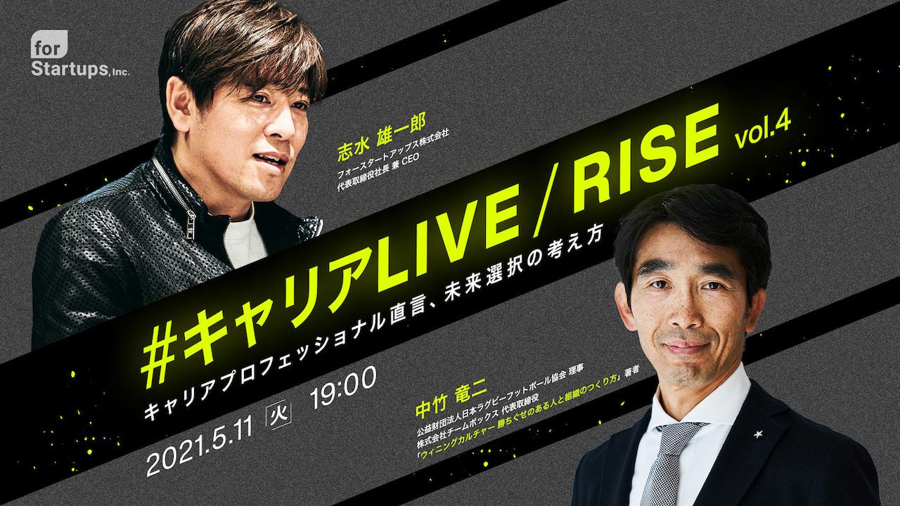 【イベント】5/11開催 第四回 #キャリアLIVE/RISE 〜キャリアプロフェッショナル直伝、未来選択の考え方〜