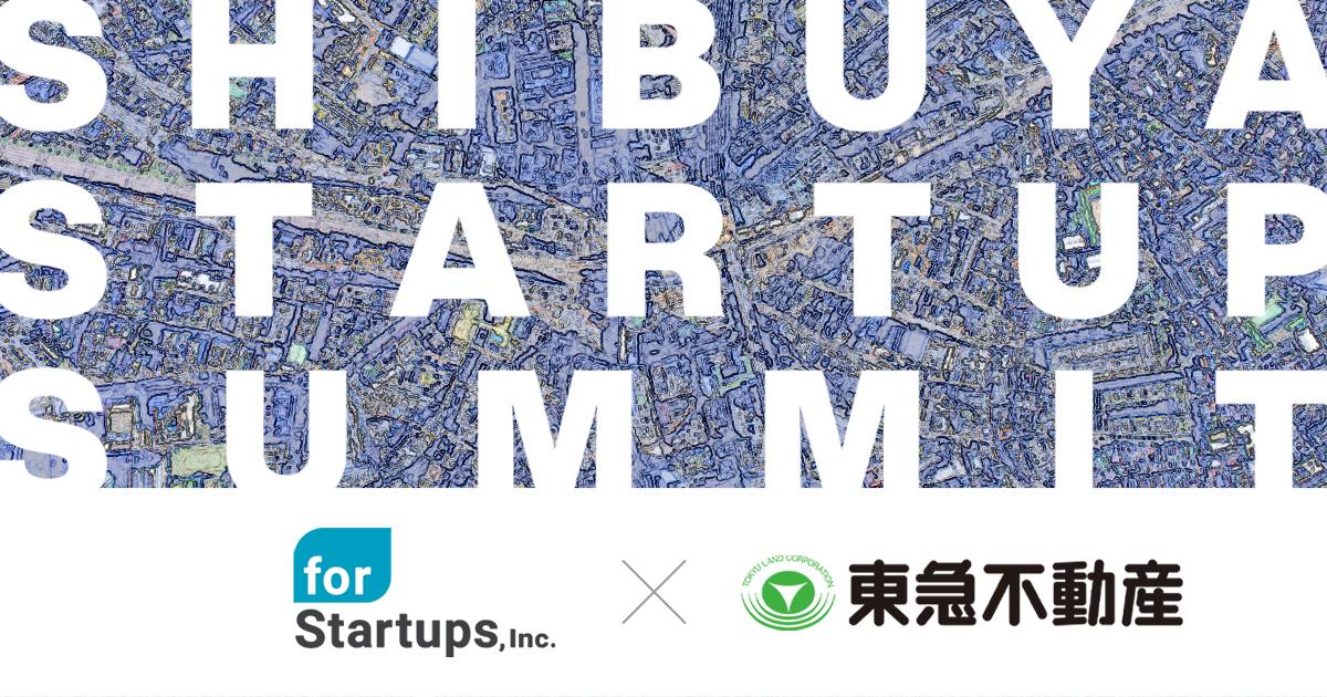 フォースタートアップス、東急不動産が運営する起業家とVCをつなぐ大規模カンファレンス「SHIBUYA STARTUP SUMMIT」のメインパートナー提携を発表