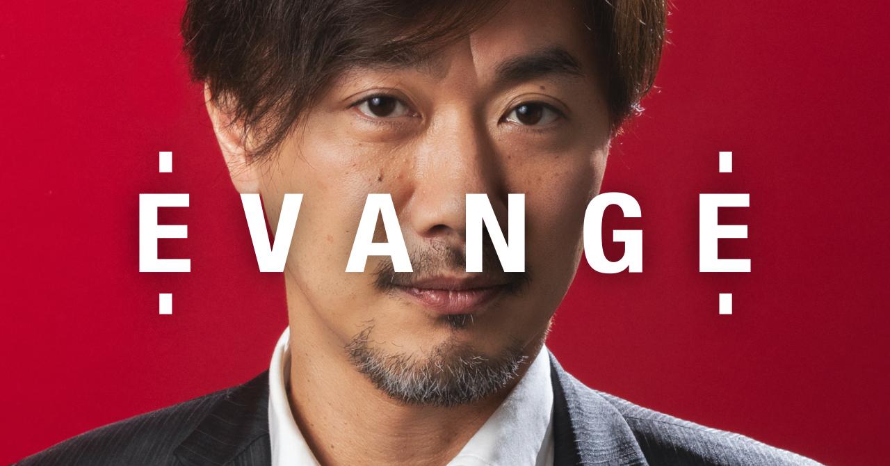 「EVANGE」記事公開 – 大久保 寛 氏(合同会社DMM.com VPoE)