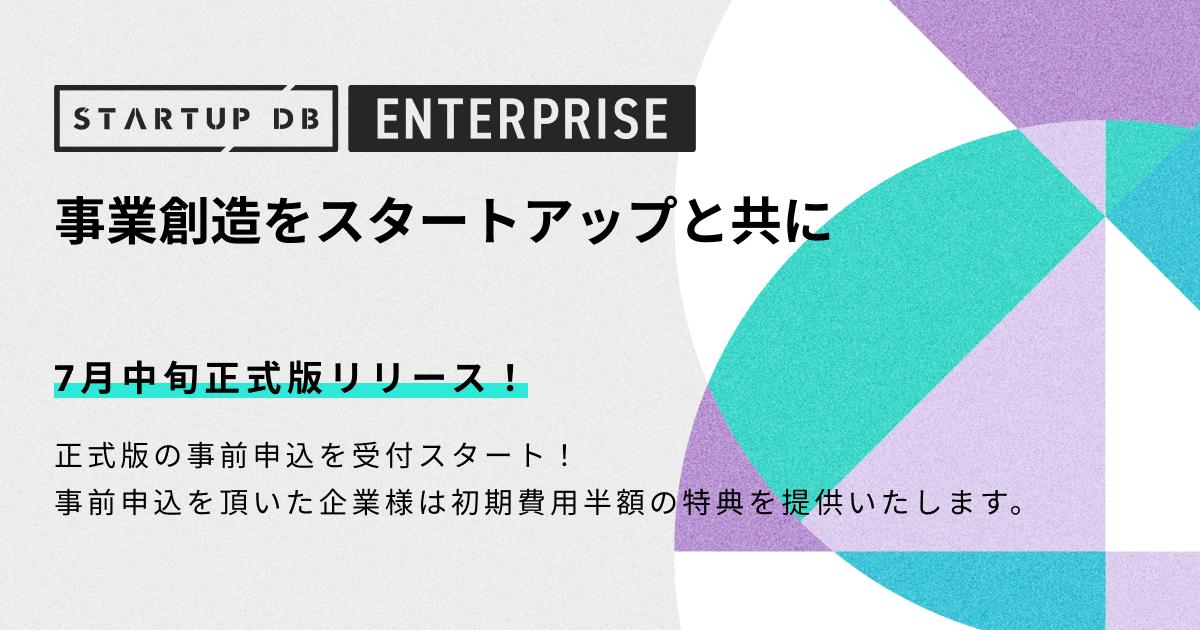 STARTUP DB、スタートアップとの事業創造をサポートする新サービス「ENTERPRISE」正式版7月中旬リリースに向け、事前申込開始!