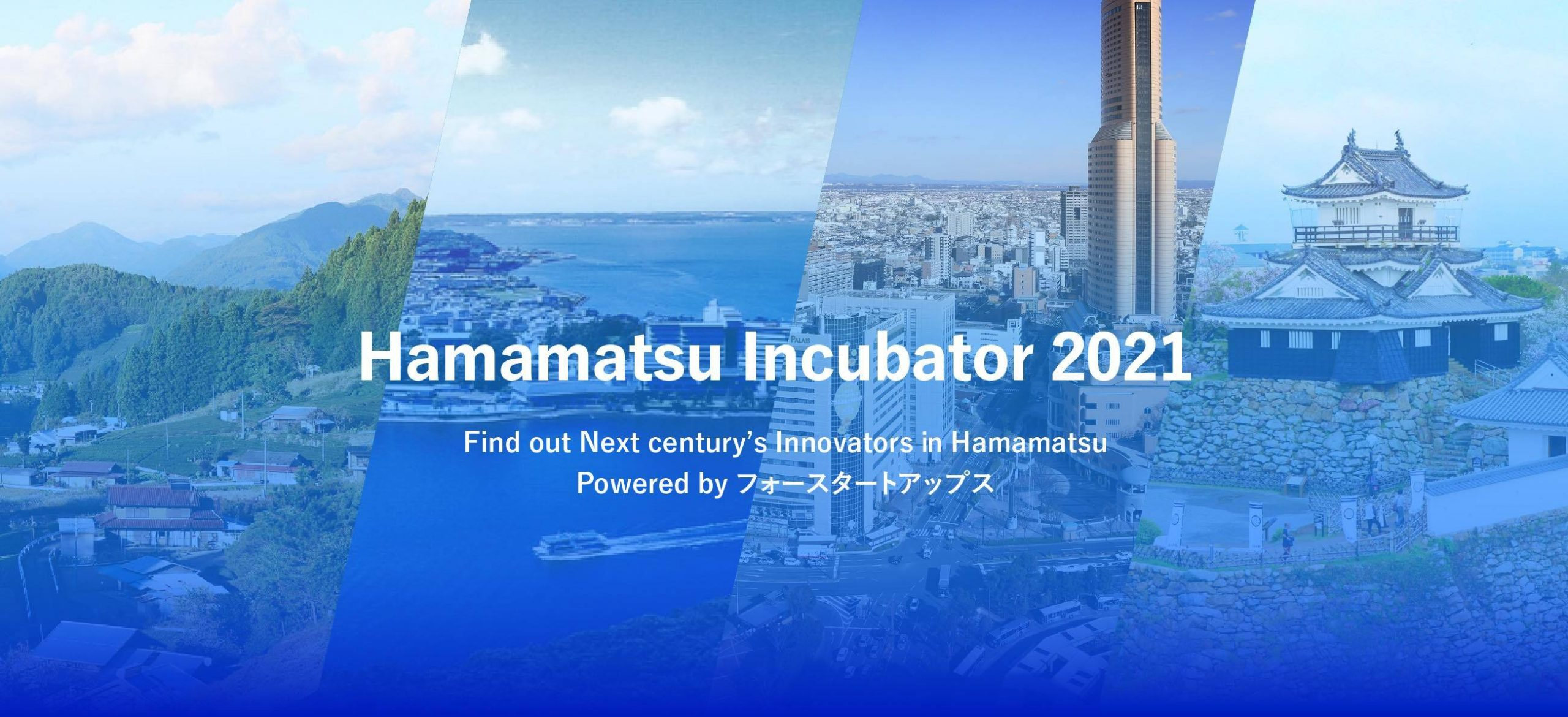 フォースタートアップス、浜松市「Next Innovator 育成事業」に採択