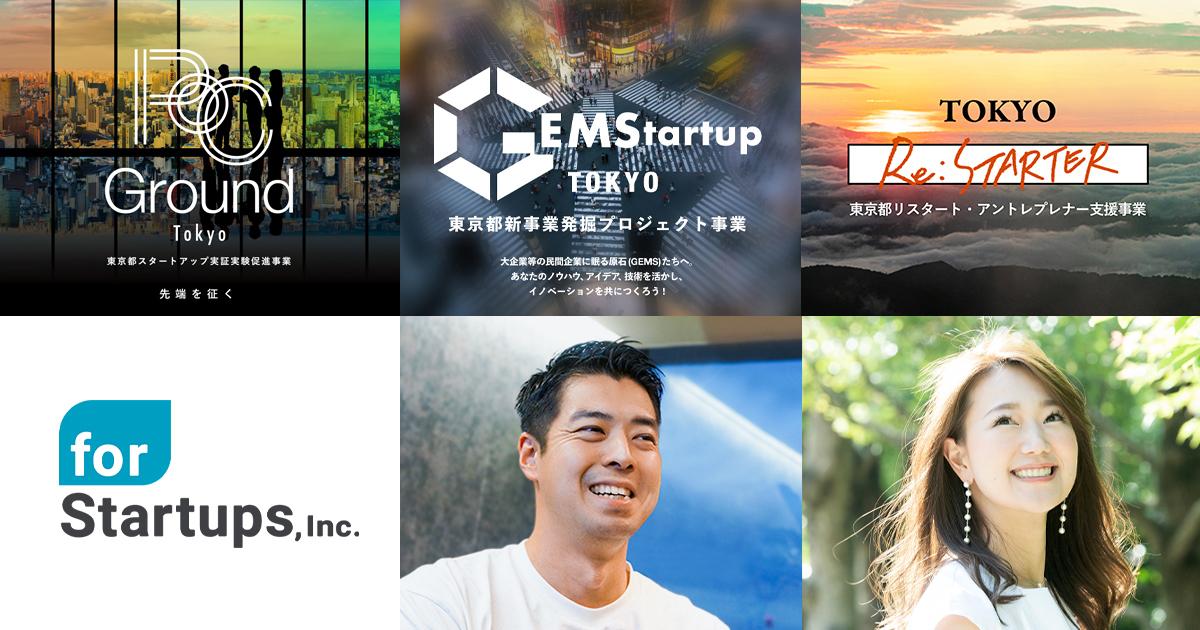 フォースタートアップス、東京都主催事業の「スタートアップ実証実験促進事業」に2年連続参画