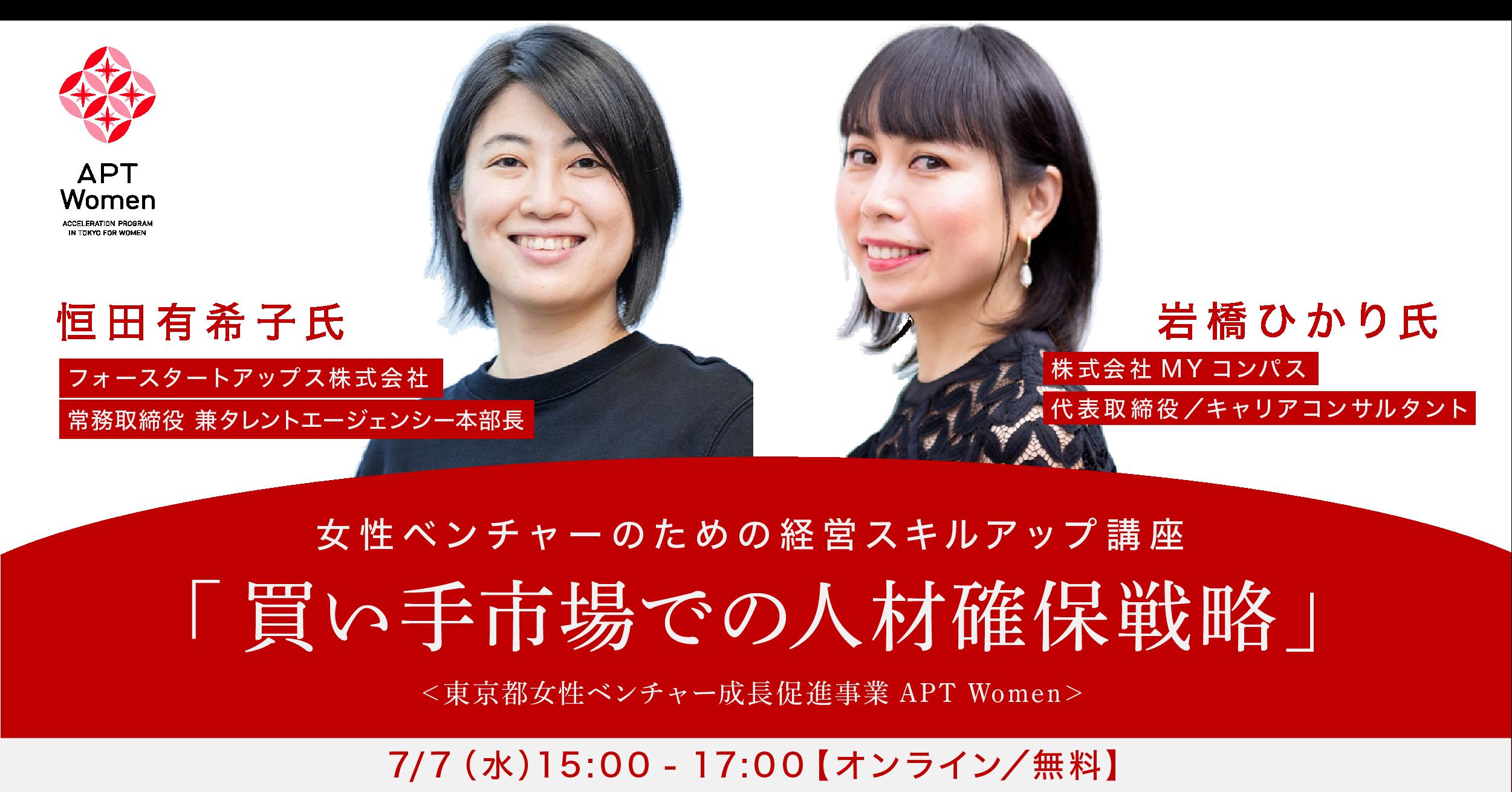 東京都女性成長ベンチャー促進事業APT Woman 育成講座「買い手市場での人材確保戦略」にて、当社 常務取締役 恒田有希子が登壇いたします