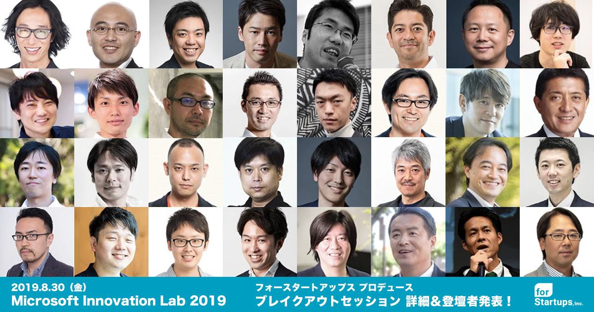 日本マイクロソフト主催「Microsoft Innovation Lab 2019」 「ブレイクアウトセッション」詳細&登壇者発表! フォースタートアップスが一部プログラムをプロデュース