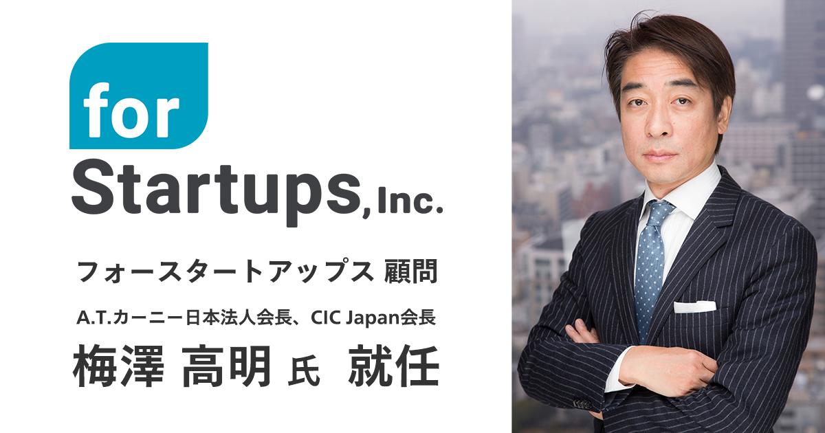 日本と米国で活躍する経営コンサルタント A.T.カーニー日本法人会長、 CIC Japan会長 梅澤高明氏が顧問に就任