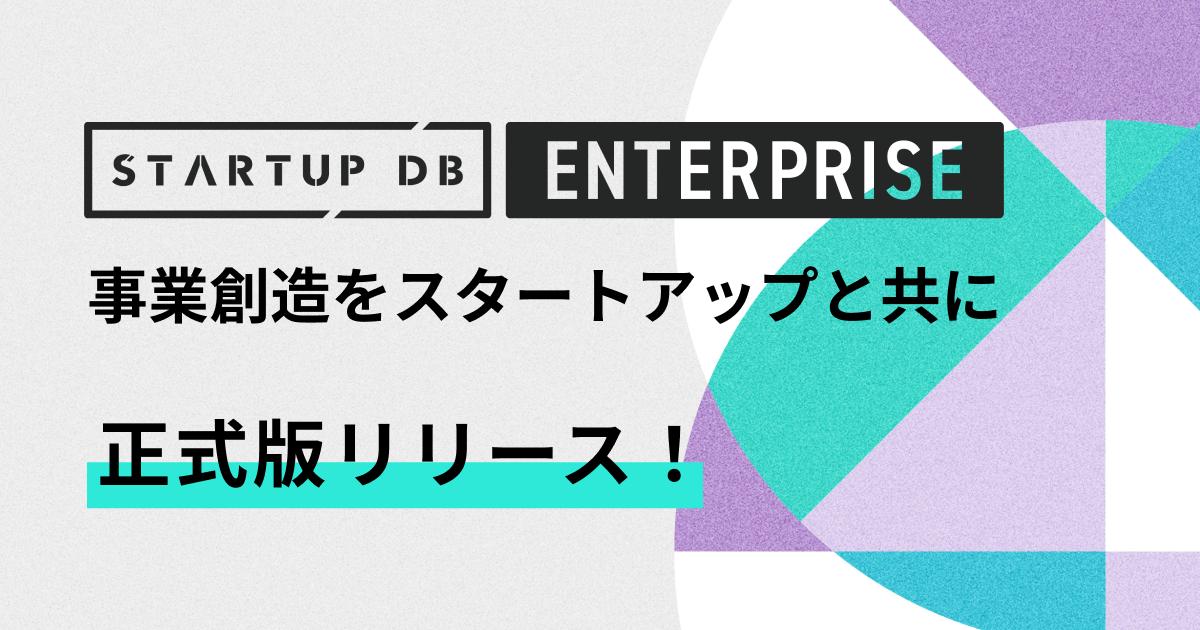 STARTUP DB ENTERPRISE サービス開始 参画パートナーを発表!