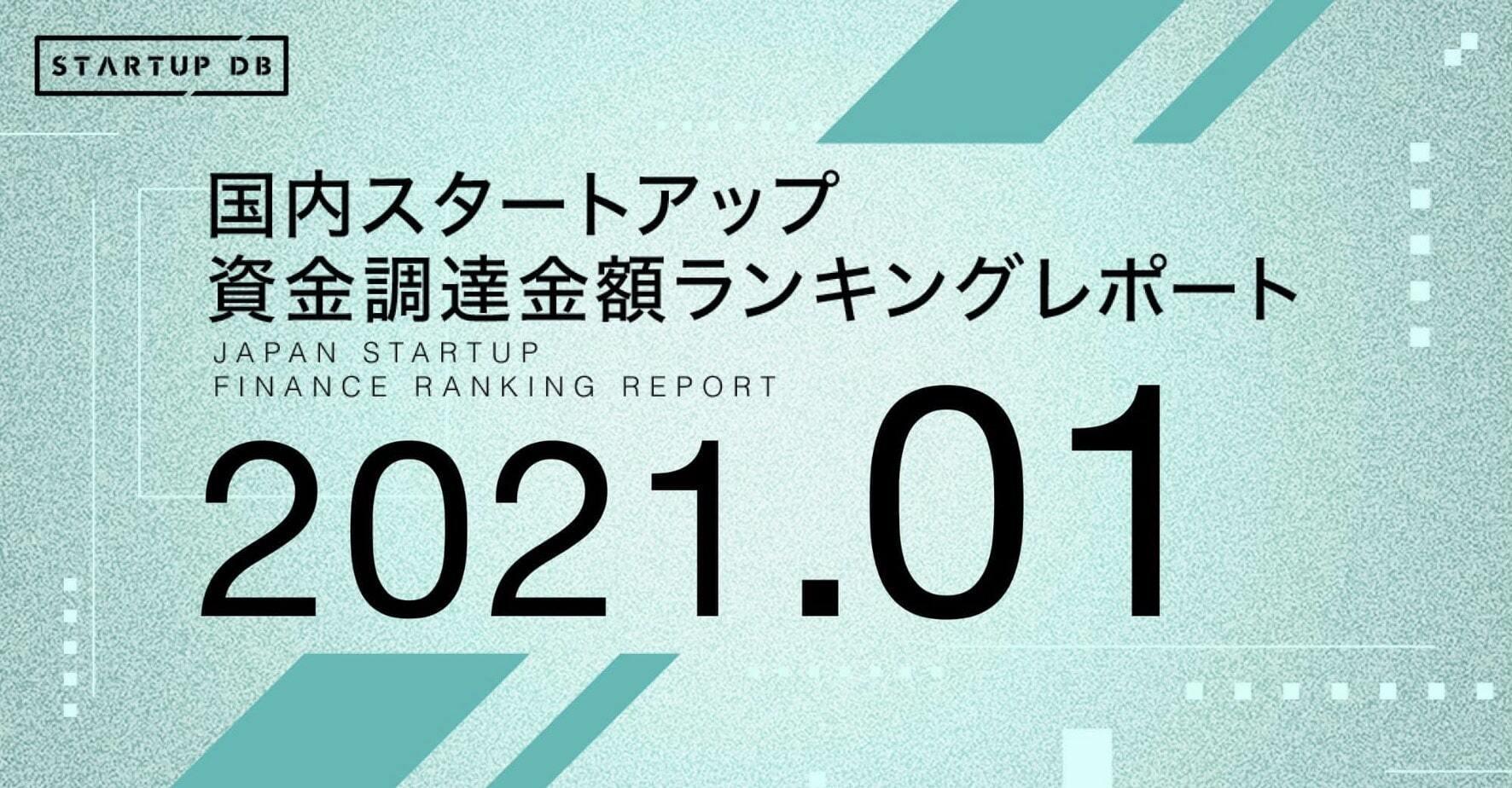 【STARTUP DB】調査結果 国内スタートアップ資金調達金額ランキング(2021年1月)