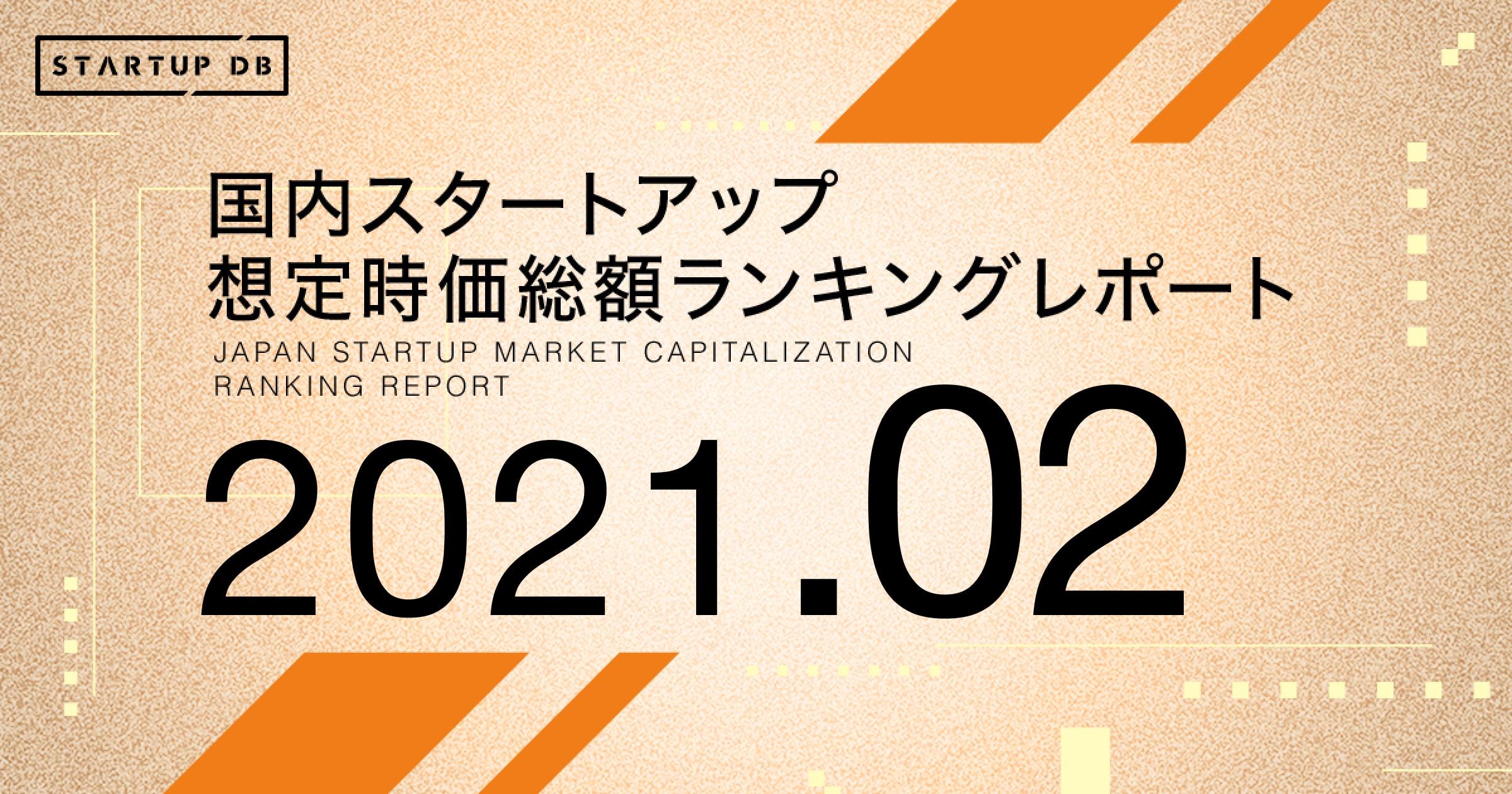 【STARTUP DB】調査結果 国内スタートアップ想定時価総額ランキング(2021年2月)