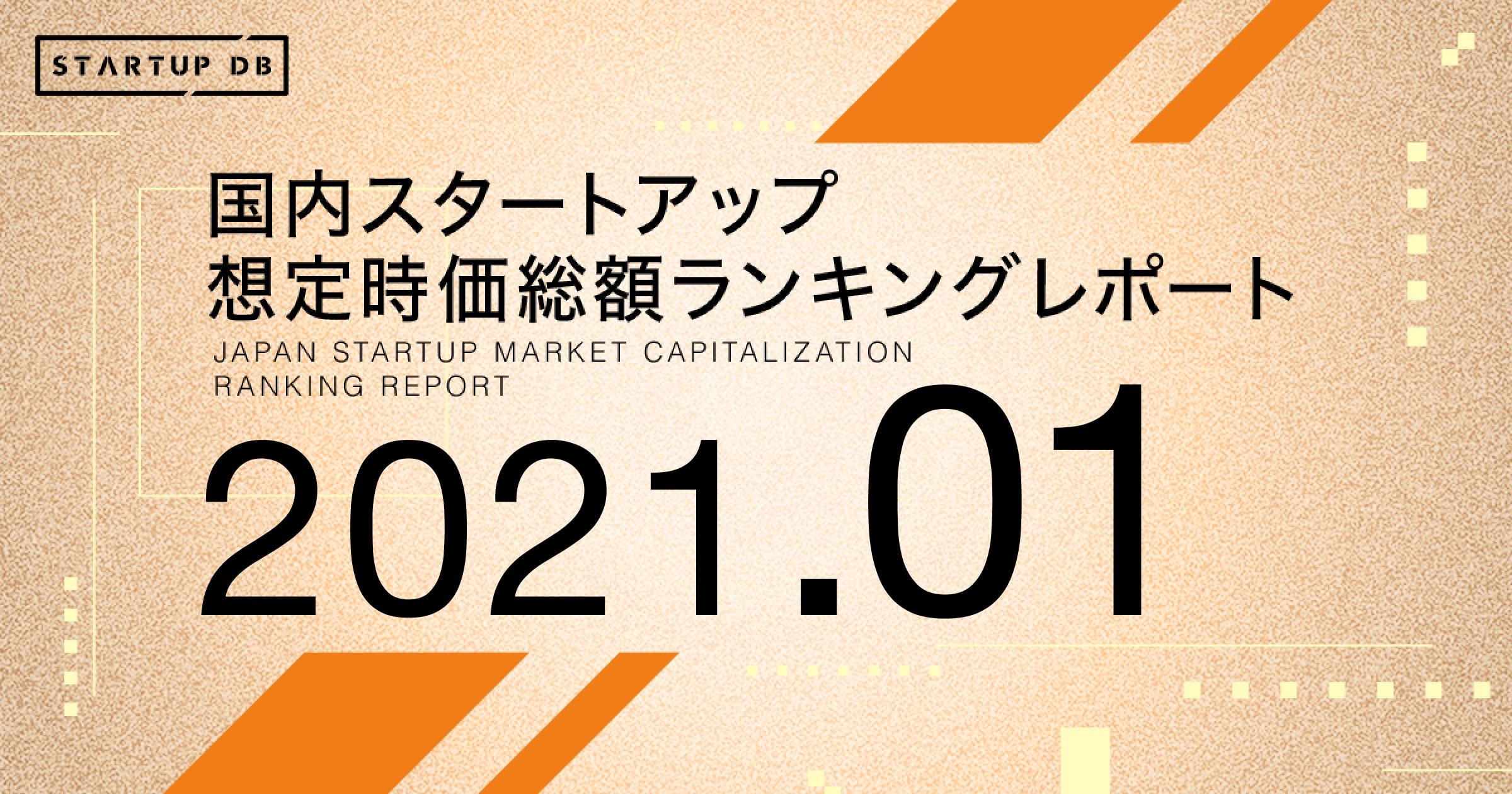 【STARTUP DB】調査結果 国内スタートアップ想定時価総額ランキング(2021年1月)