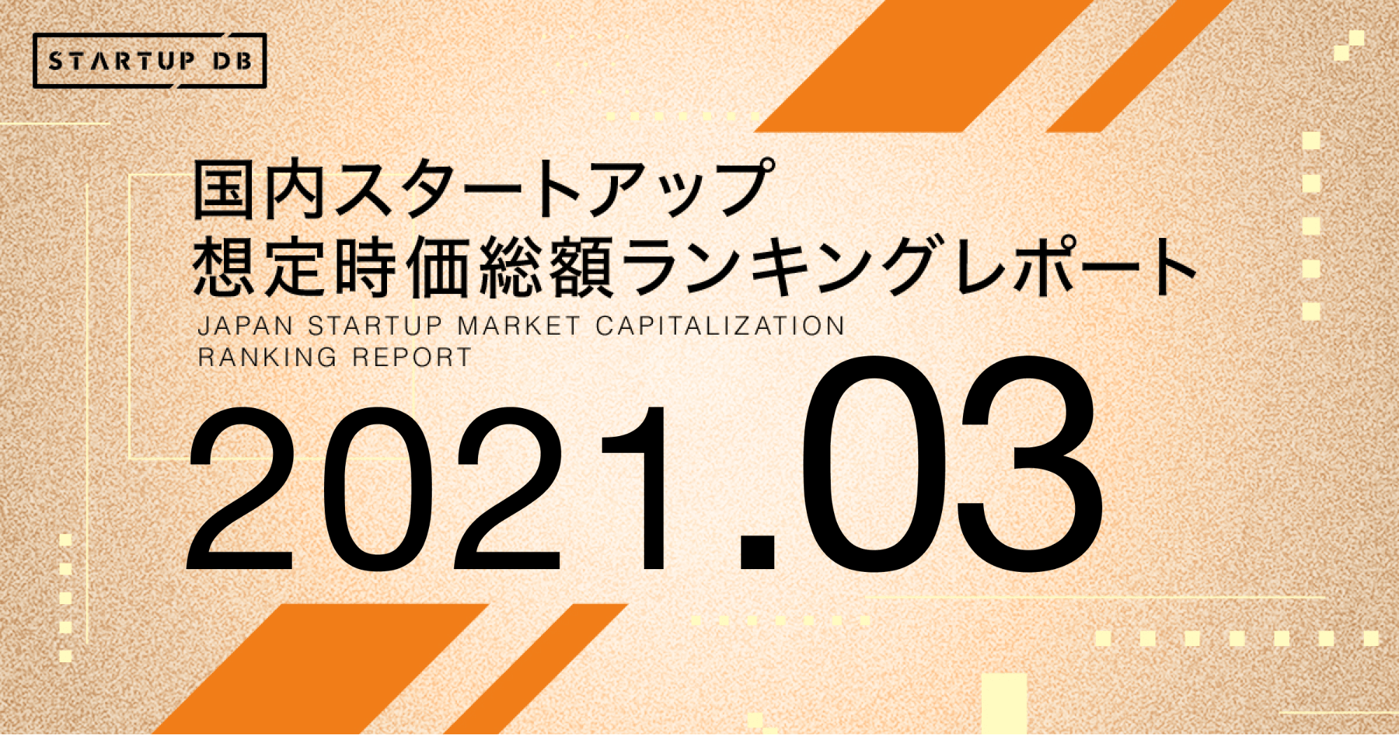 【STARTUP DB】調査結果 国内スタートアップ想定時価総額ランキング(2021年3月)