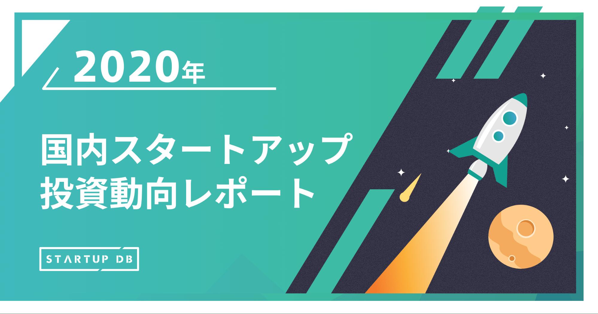 【STARTUP DB】2020年国内スタートアップ投資動向レポート