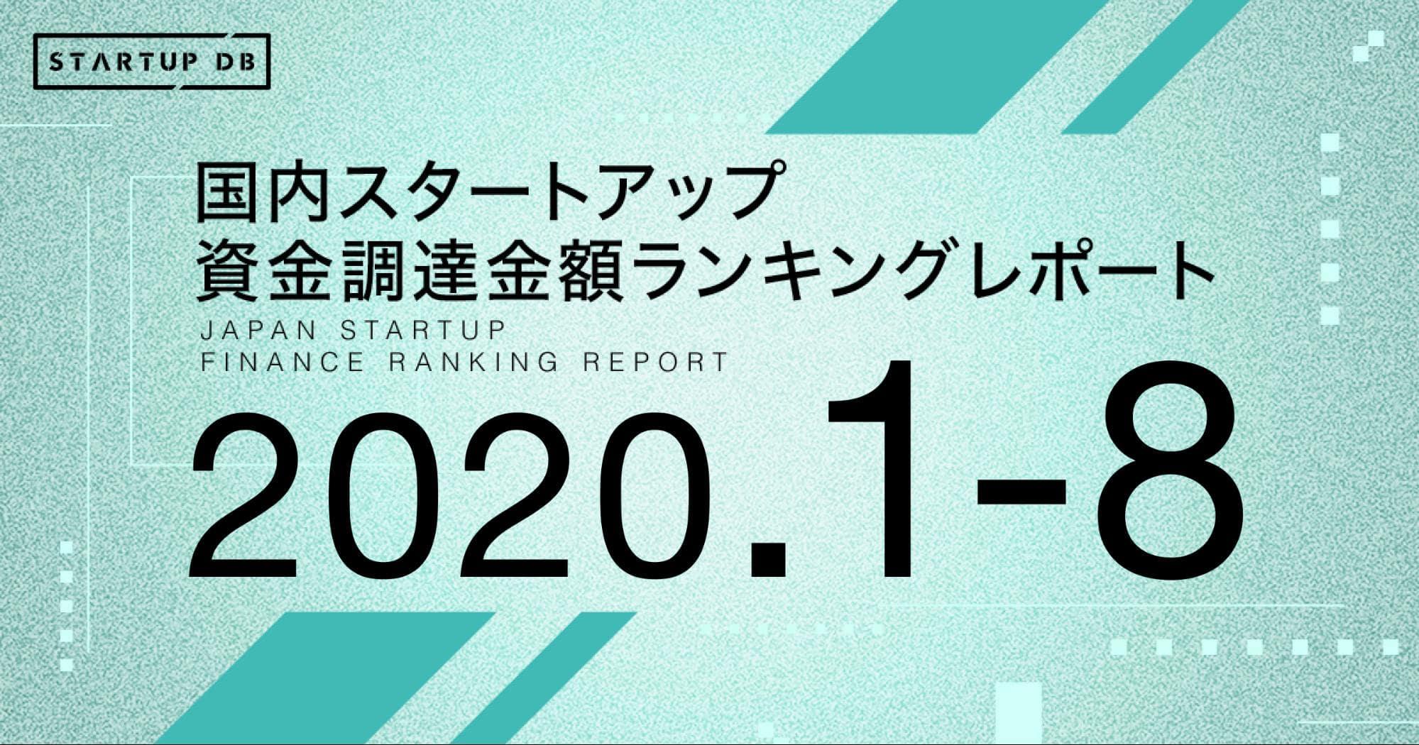 【STARTUP DB】調査結果 国内スタートアップ資金調達金額ランキング