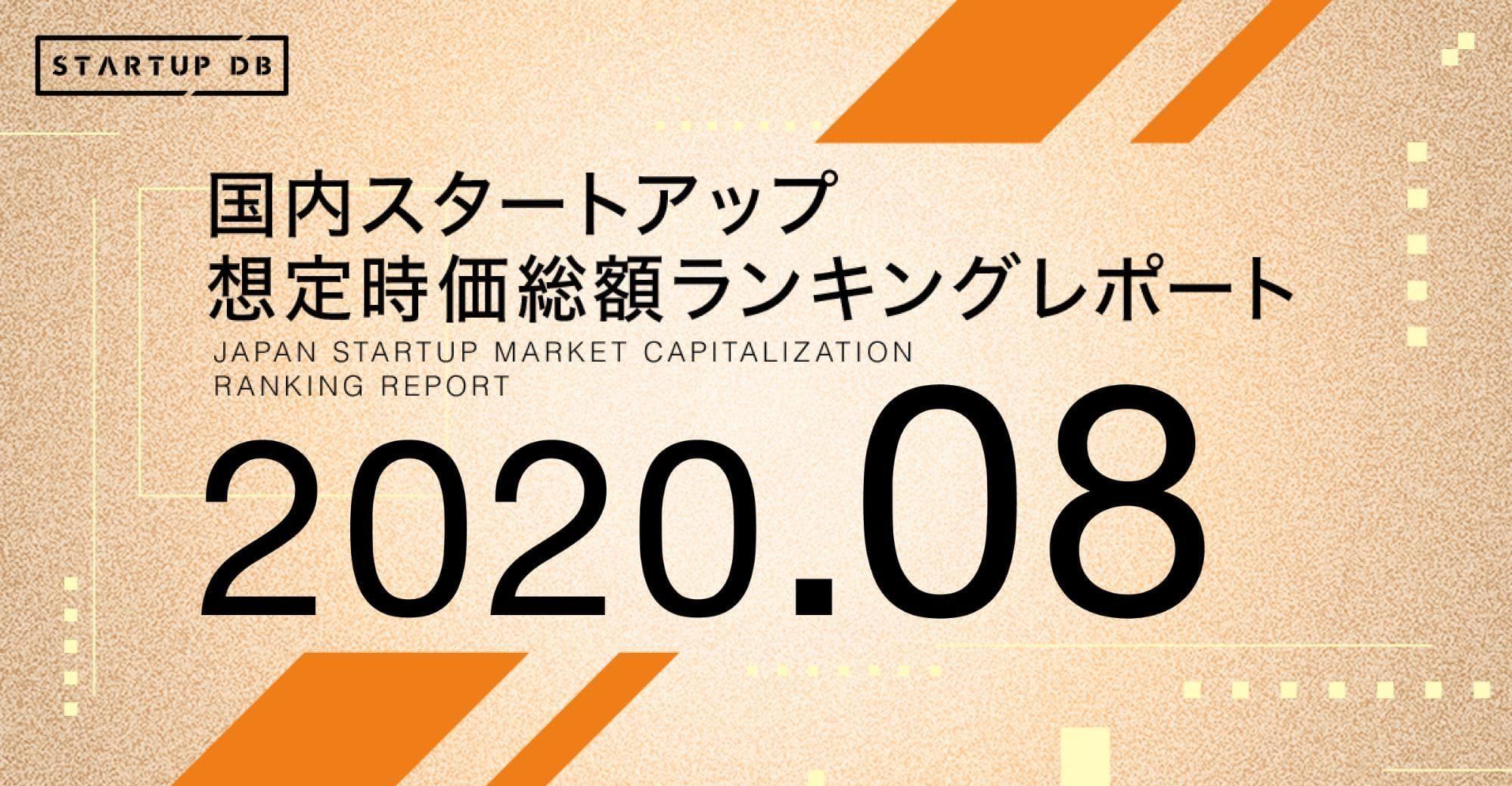 【STARTUP DB】調査結果 国内スタートアップ想定時価総額ランキング(2020年8月)