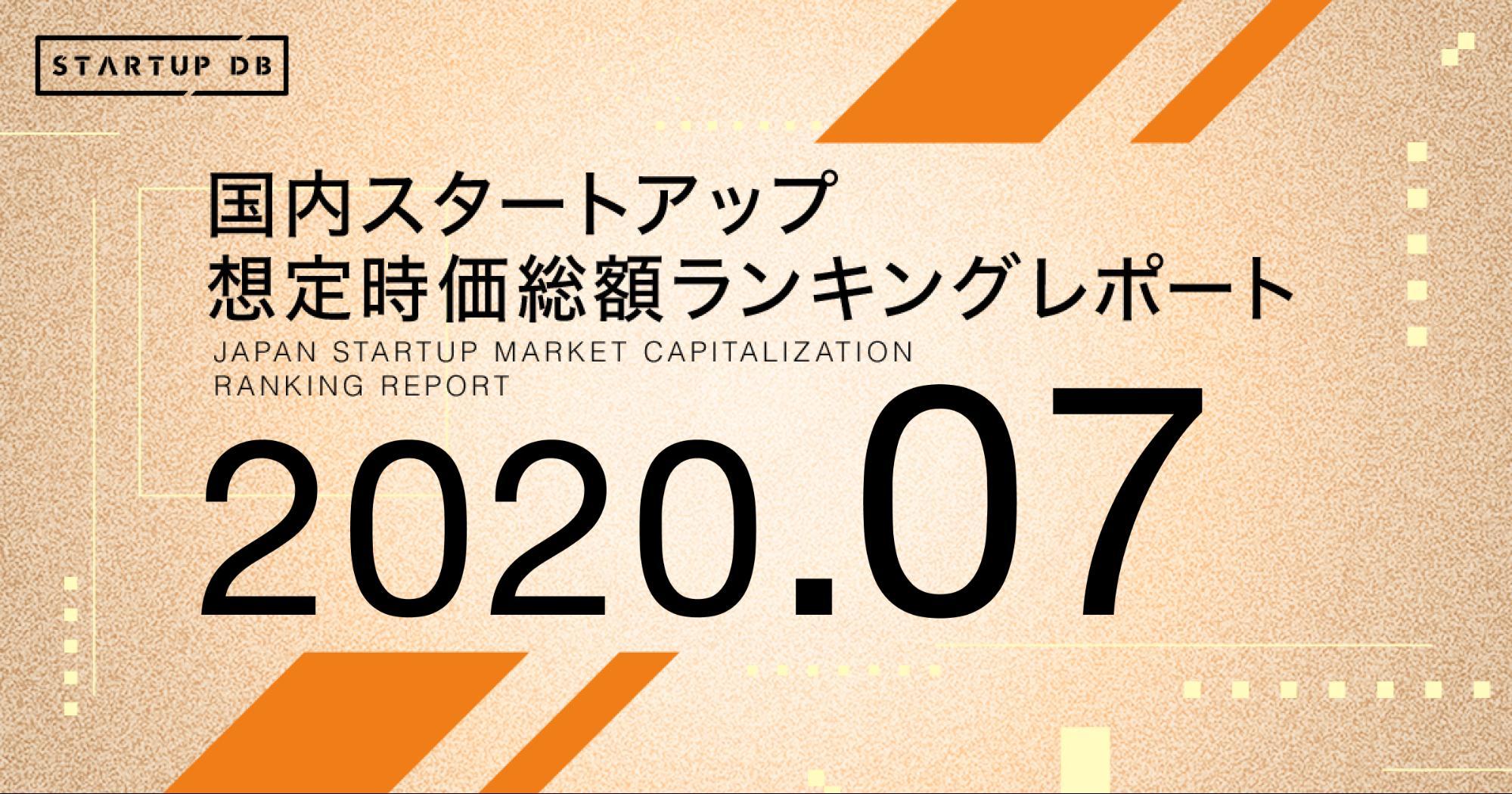【STARTUP DB】調査結果 国内スタートアップ想定時価総額ランキング(2020年7月) Mobility Technologiesが新規ランクイン、事業別では自動車関連企業が4社に