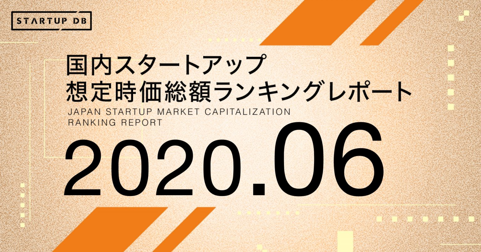 【STARTUP DB】調査結果 国内スタートアップ想定時価総額ランキング(2020年6月) 時価総額ランキングの変動はなし。累計資金調達額ではPaidyが首位