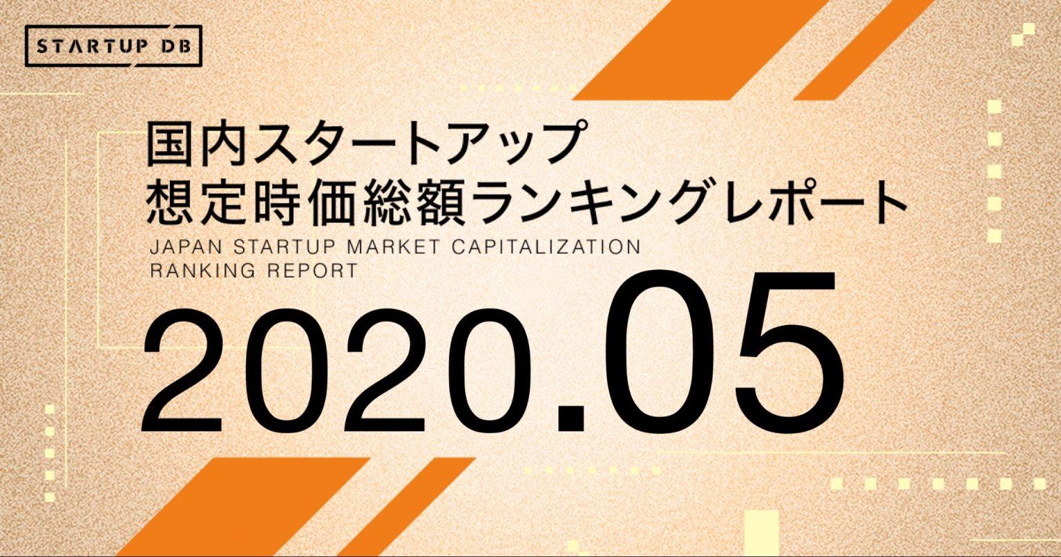 【STARTUP DB】調査結果 国内スタートアップ想定時価総額ランキング(2020年5月) フィンテックのGVE、2500万ドルの資金調達に成功し、10位へランクイン