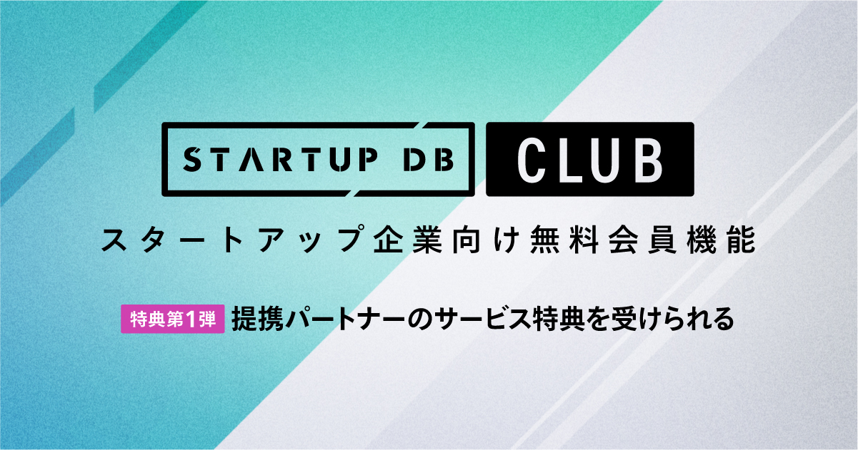 STARTUP DB、スタートアップ企業向け無料会員機能 「STARTUP DB CLUB」を提供開始