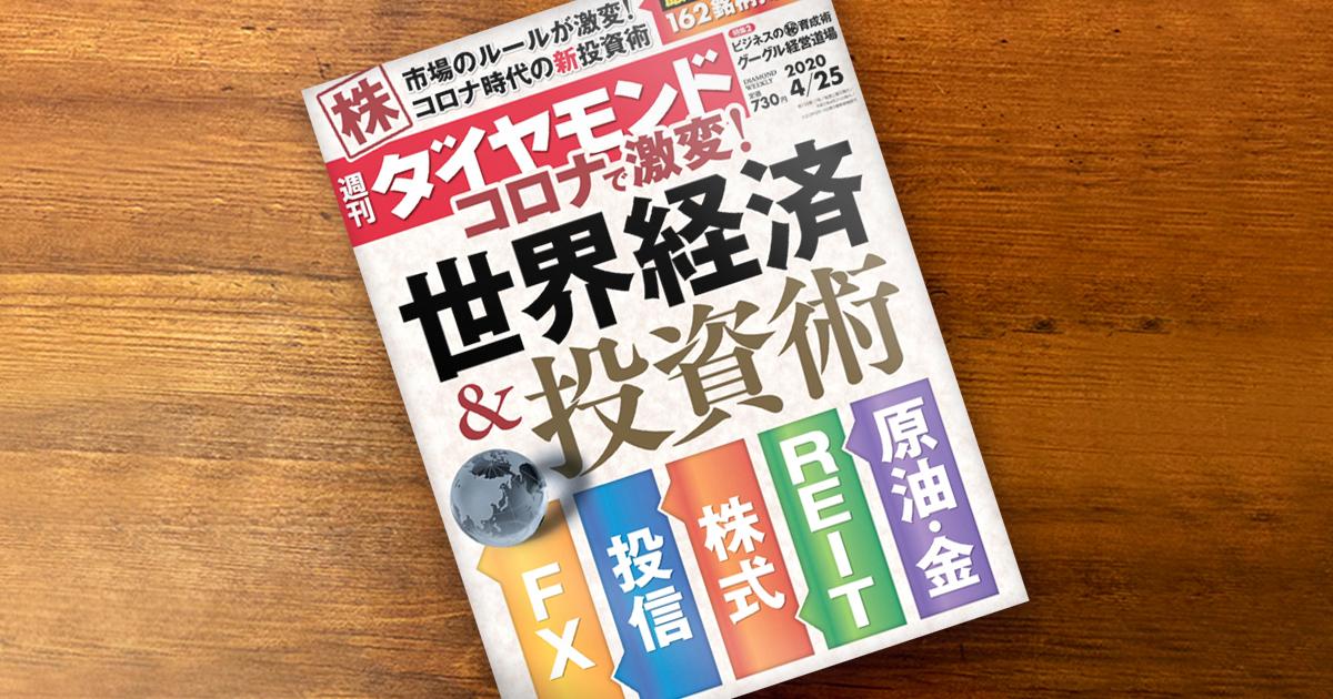 『週刊ダイヤモンド』2020年4月25日号 「日本のAIスタートアップ9社を支援 グーグル経営道場の全貌」特集に、STARTUP DBがデータ提供協力をしました。