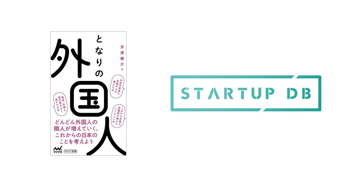 STARTUP DB、マイナビ新書『となりの外国人』にデータ提供協力
