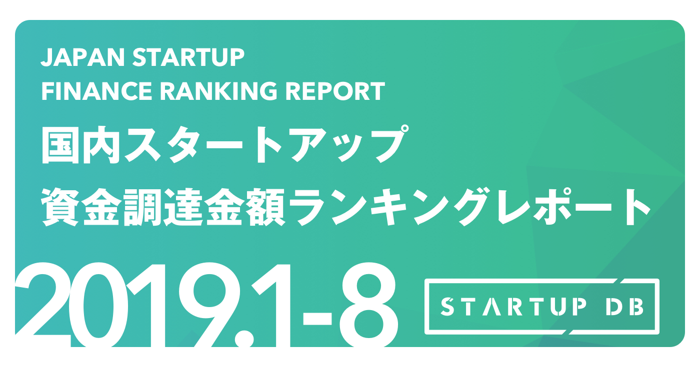 「STARTUP DB」調査結果 国内スタートアップ資金調達金額ランキング 2019年1月から8月で、もっとも資金を集めたのはフロムスクラッチ