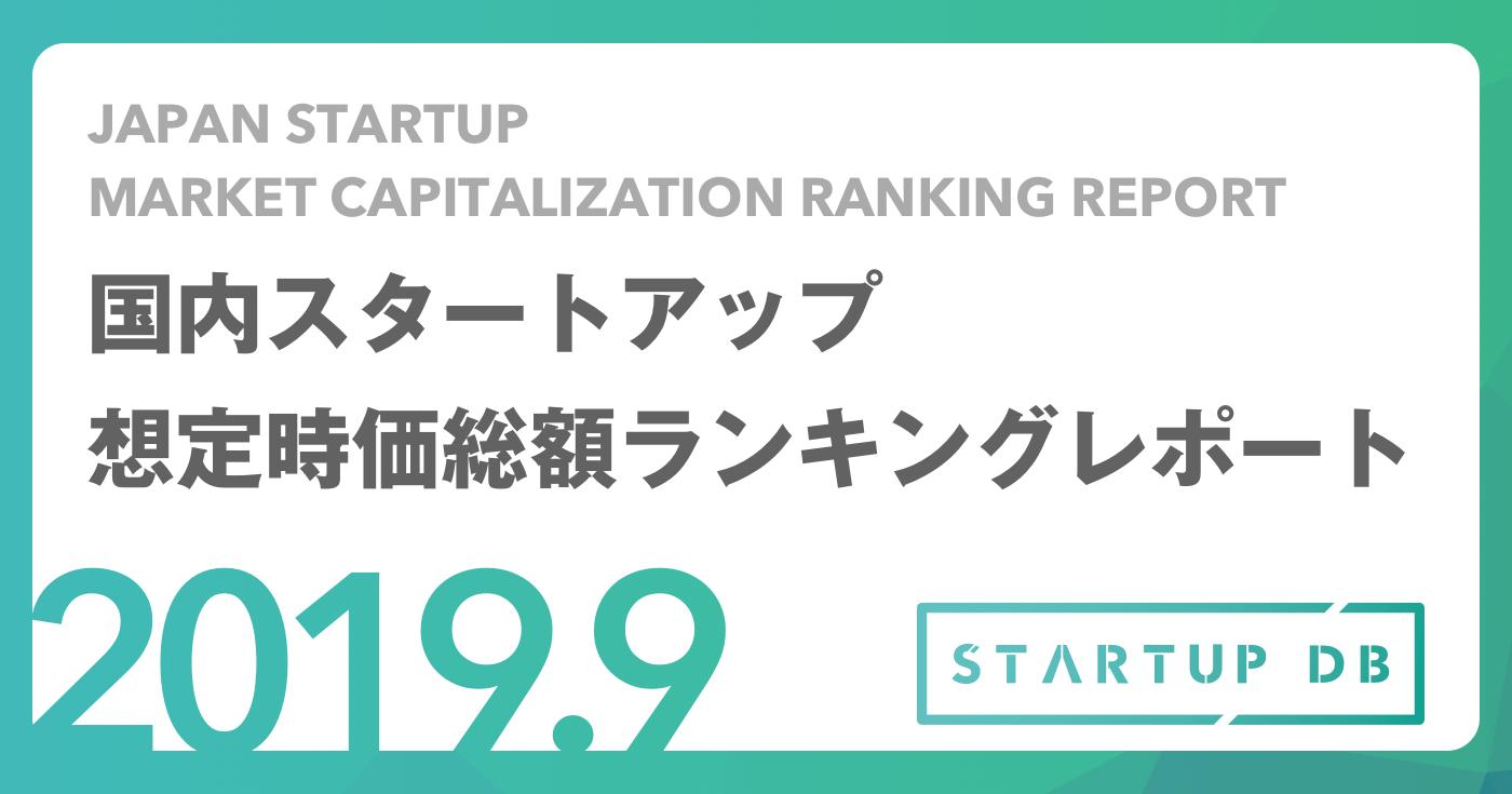 「STARTUP DB」調査結果 国内スタートアップ時価総額ランキング 想定時価総額トップは、Preferred Networksで3516億円