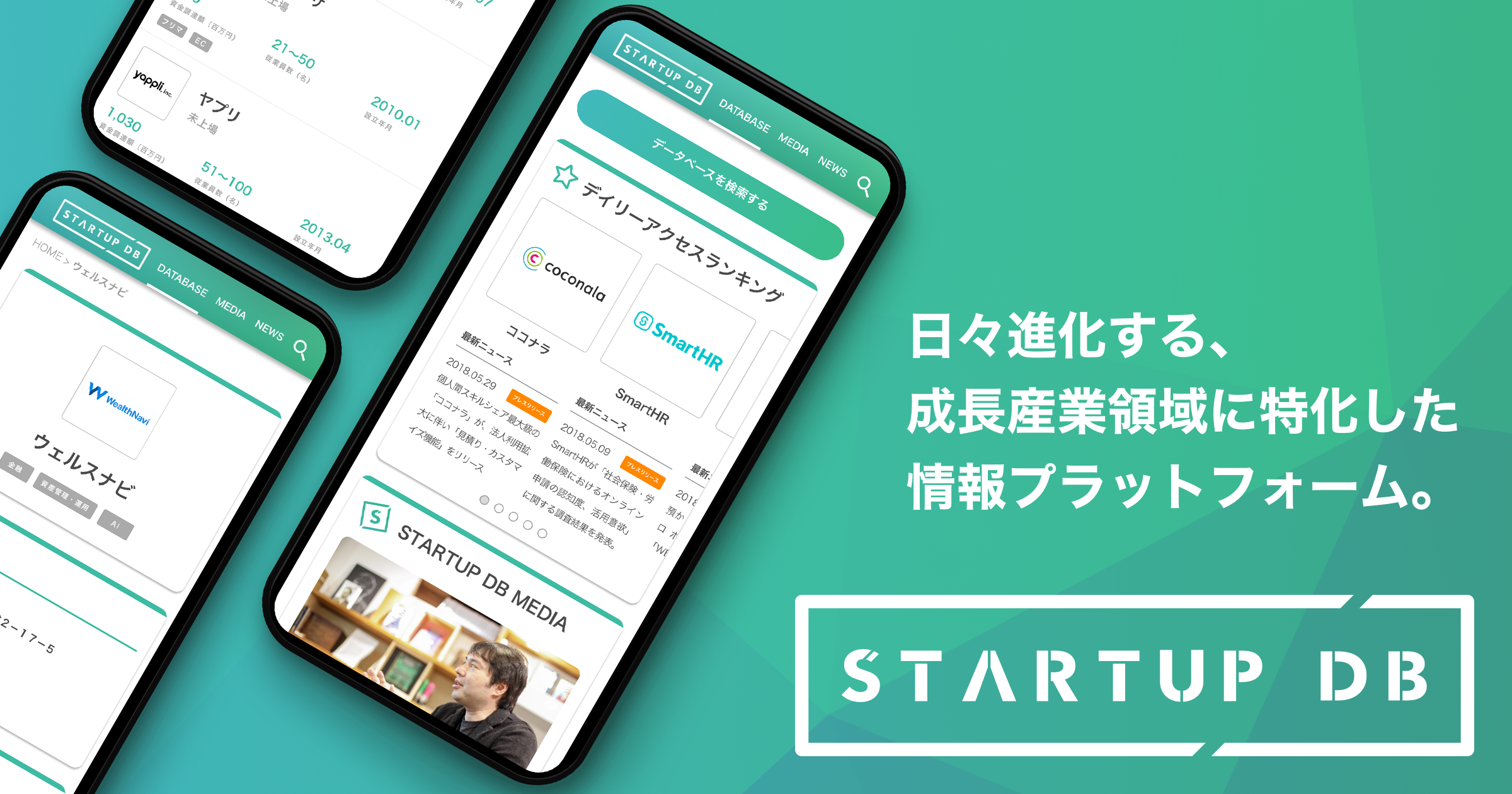 フォースタートアップス, 成長産業領域に特化した情報プラットフォーム 「STARTUP DB(スタートアップデータベース)」をリリース